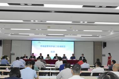 市局李颖三级调研员出席东莞市计量协会理事会议就换届选举等事项给予业务指导