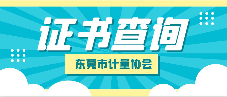 东莞市计量协会计量校准员(计量管理员)证书查询